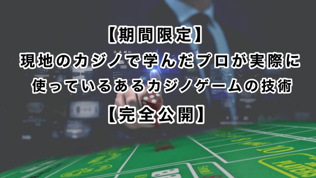 【期間限定】現地のカジノで学んだプロが実際に使っているあるカジノゲームの技術【完全公開】