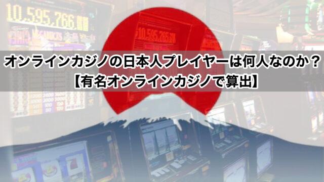 オンラインカジノ プレイヤー数