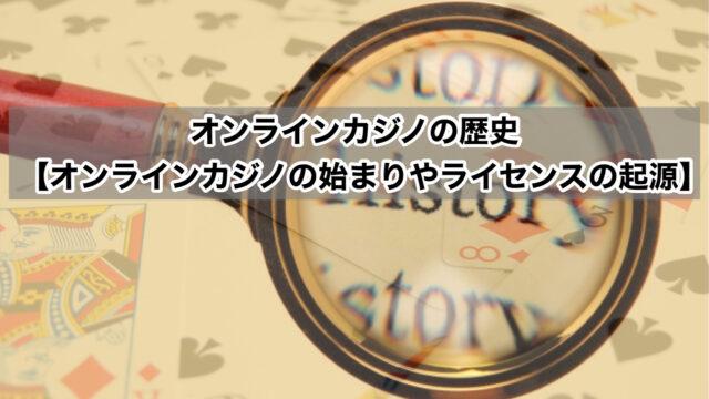 オンラインカジノの歴史