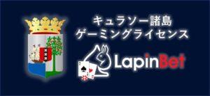 ラピンベットカジノ キュラソーライセンス