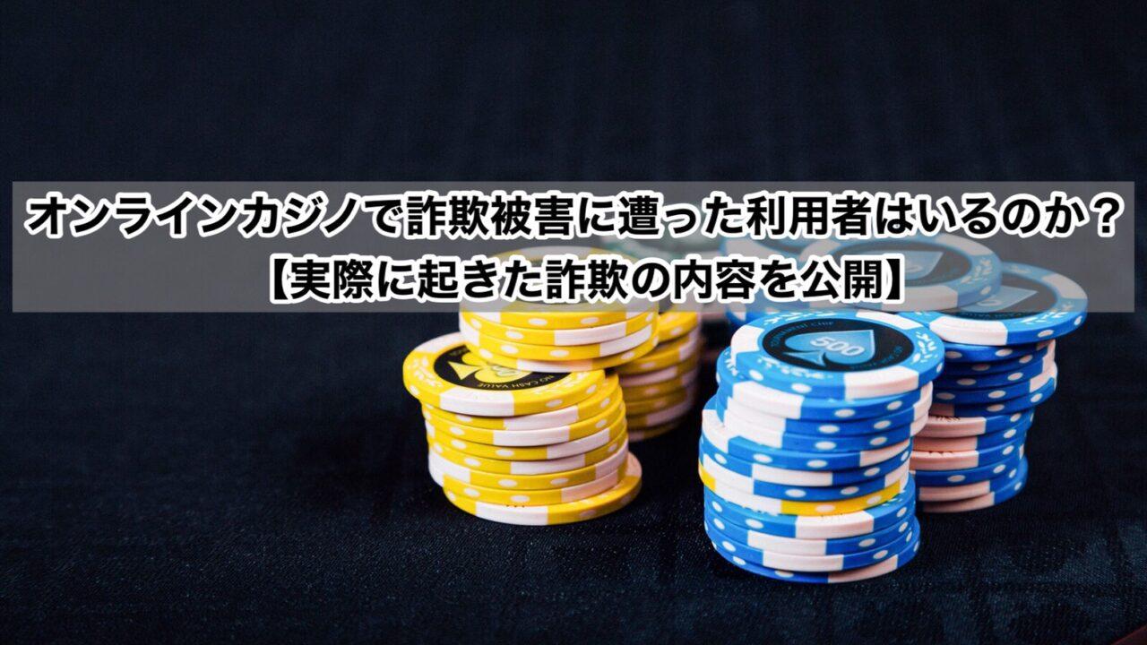 オンラインカジノ 日本の利権問題