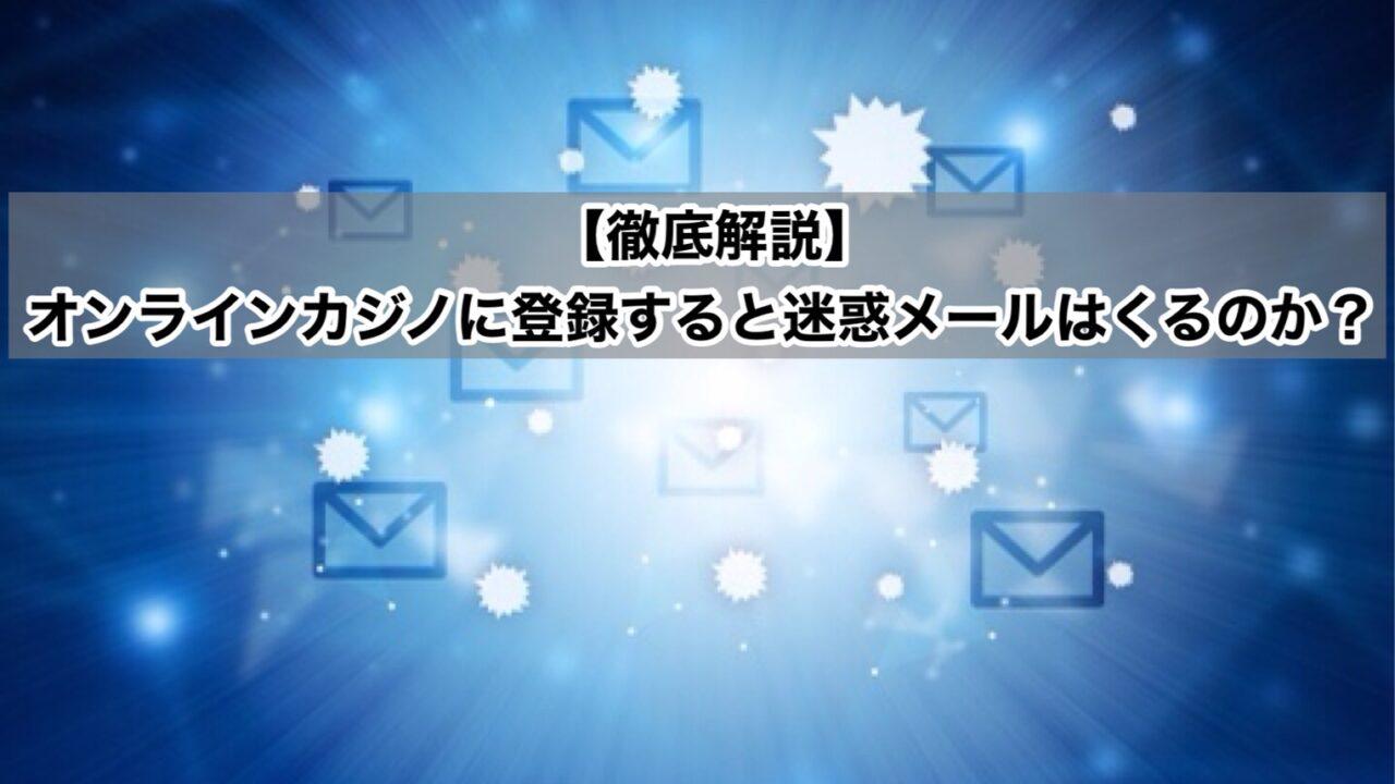 オンラインカジノ 迷惑メール