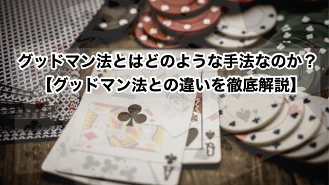 オンラインカジノ グッドマン法