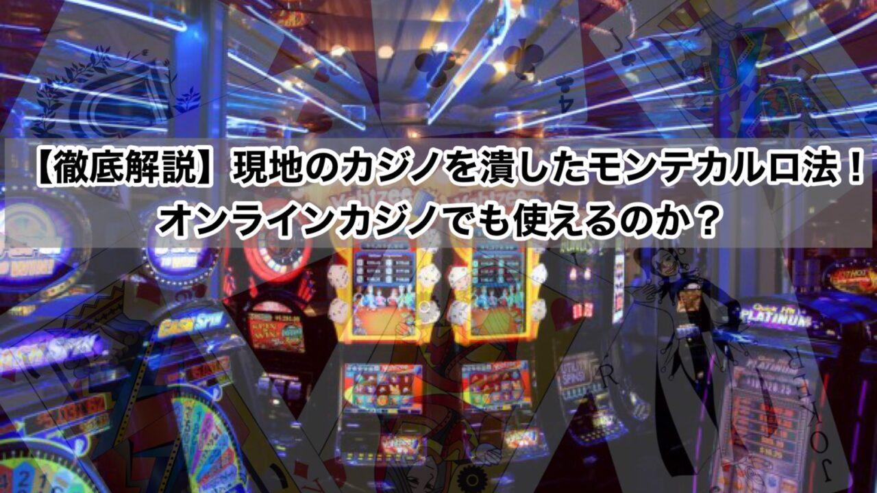 オンラインカジノ モンテカルロ法