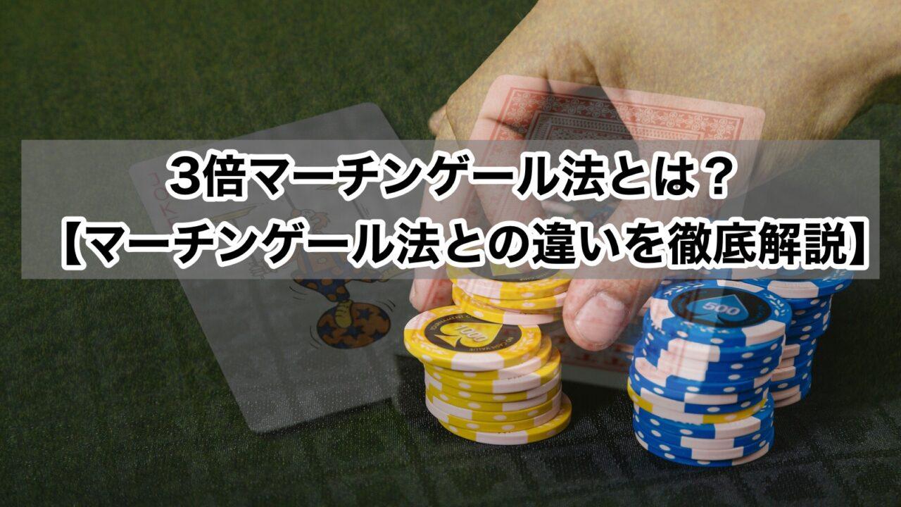 オンラインカジノ 3倍マーチンゲール法