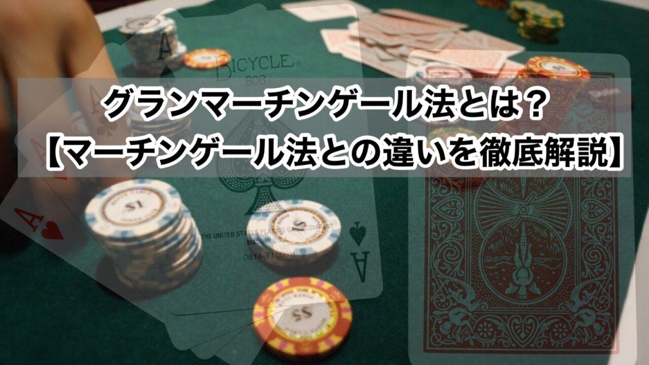 オンラインカジノ グランマーチンゲール法