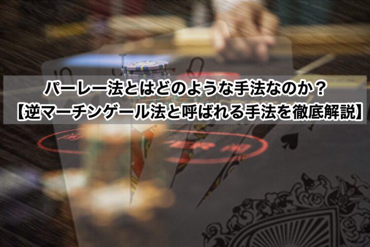 オンラインカジノ パーレー法