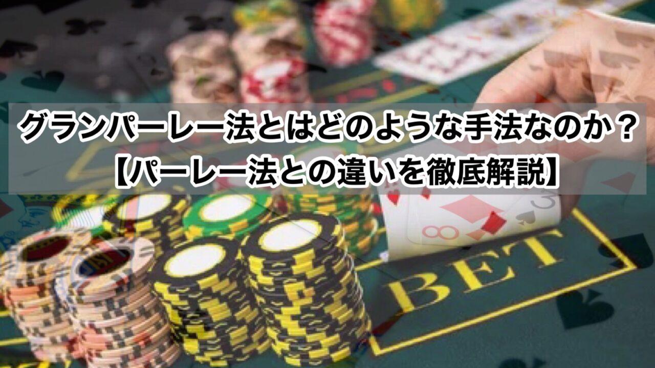オンラインカジノ グランパーレー法