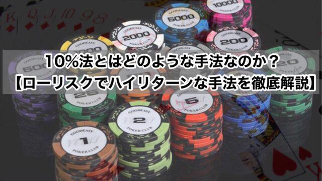 オンラインカジノ 10%法
