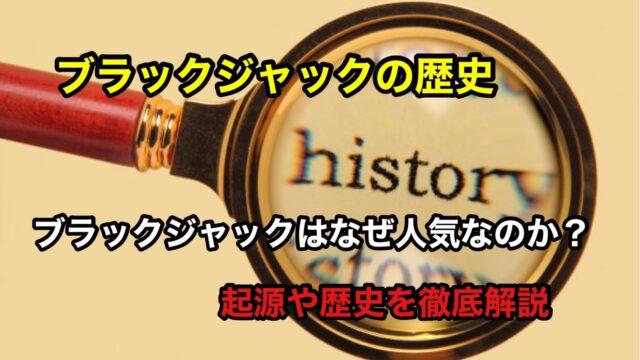 ブラックジャック歴史