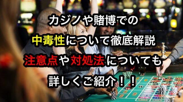 オンラインカジノ 依存症