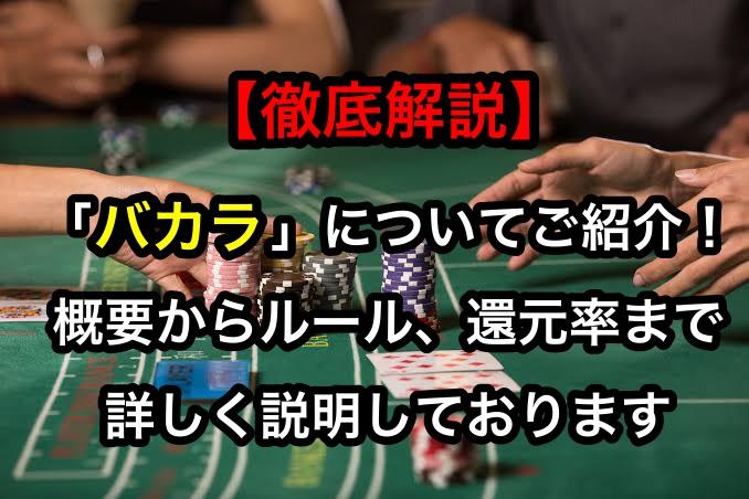 オンラインカジノ バカラ ルール
