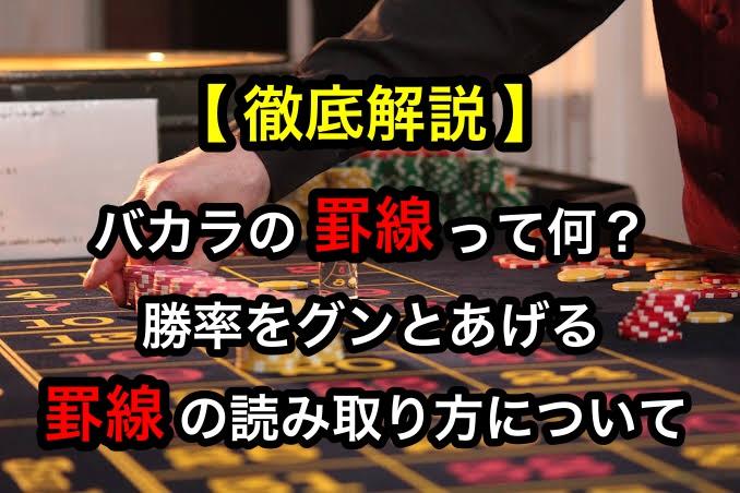 オンラインカジノ バカラ 罫線