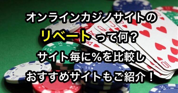 オンラインカジノ リベート