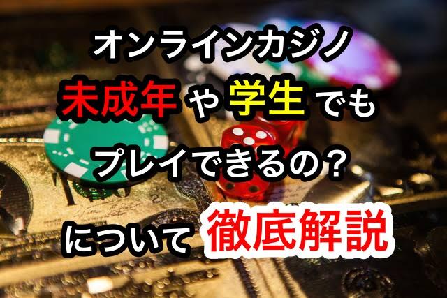 オンラインカジノ 年齢制限