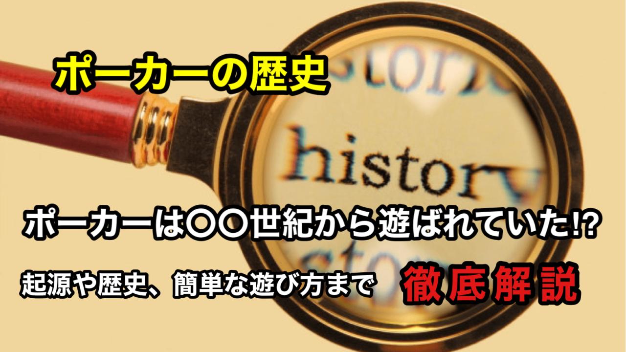 ポーカー 歴史
