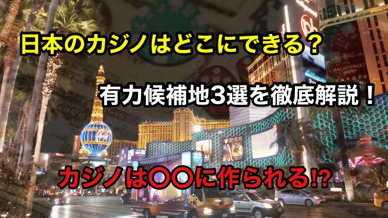 日本 カジノ 有力地