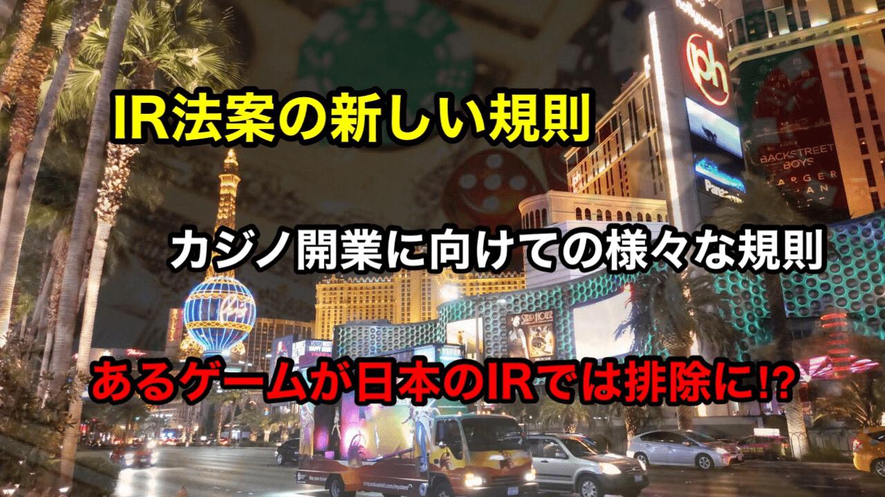 カジノ管理委員会がカジノ施行規則案を公表