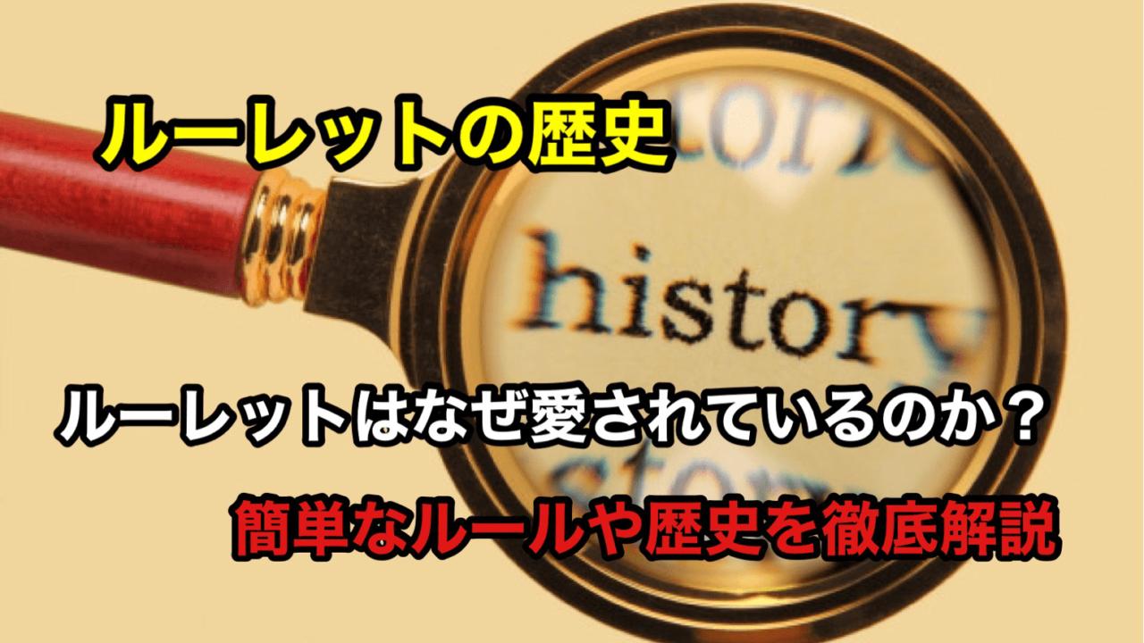 カジノ ルーレット 歴史