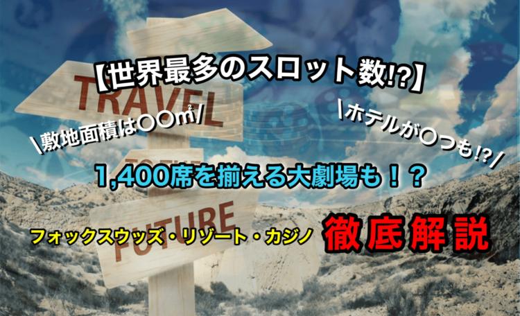 フォックスウッズ・リゾート・カジノ
