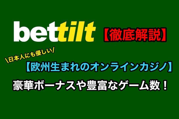 ベットティルト