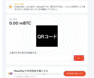 ビットカジノ QRコード