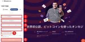 ビットカジノ 登録手順