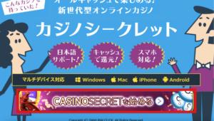 カジノシークレット 登録