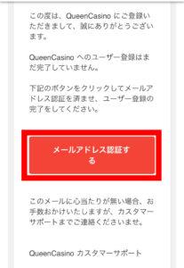 クイーンカジノ メールアドレス認証