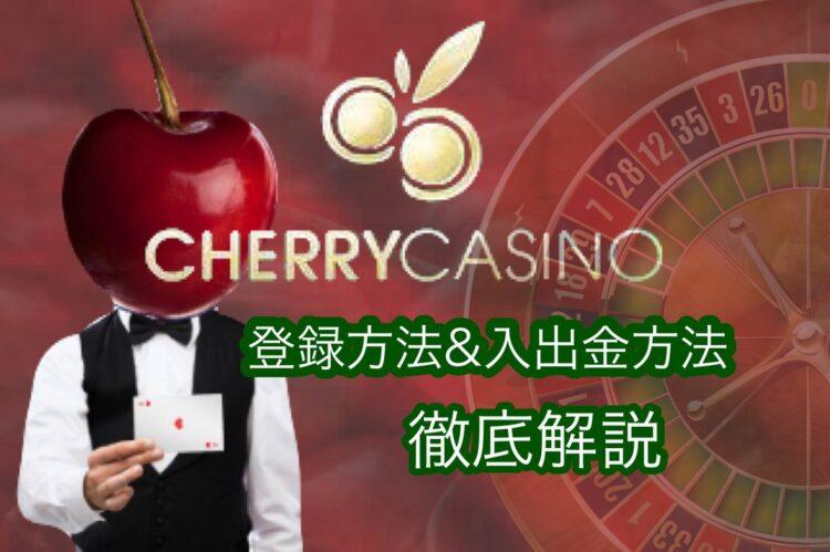 チェリーカジノ 登録 本人確認 入出金 ログイン