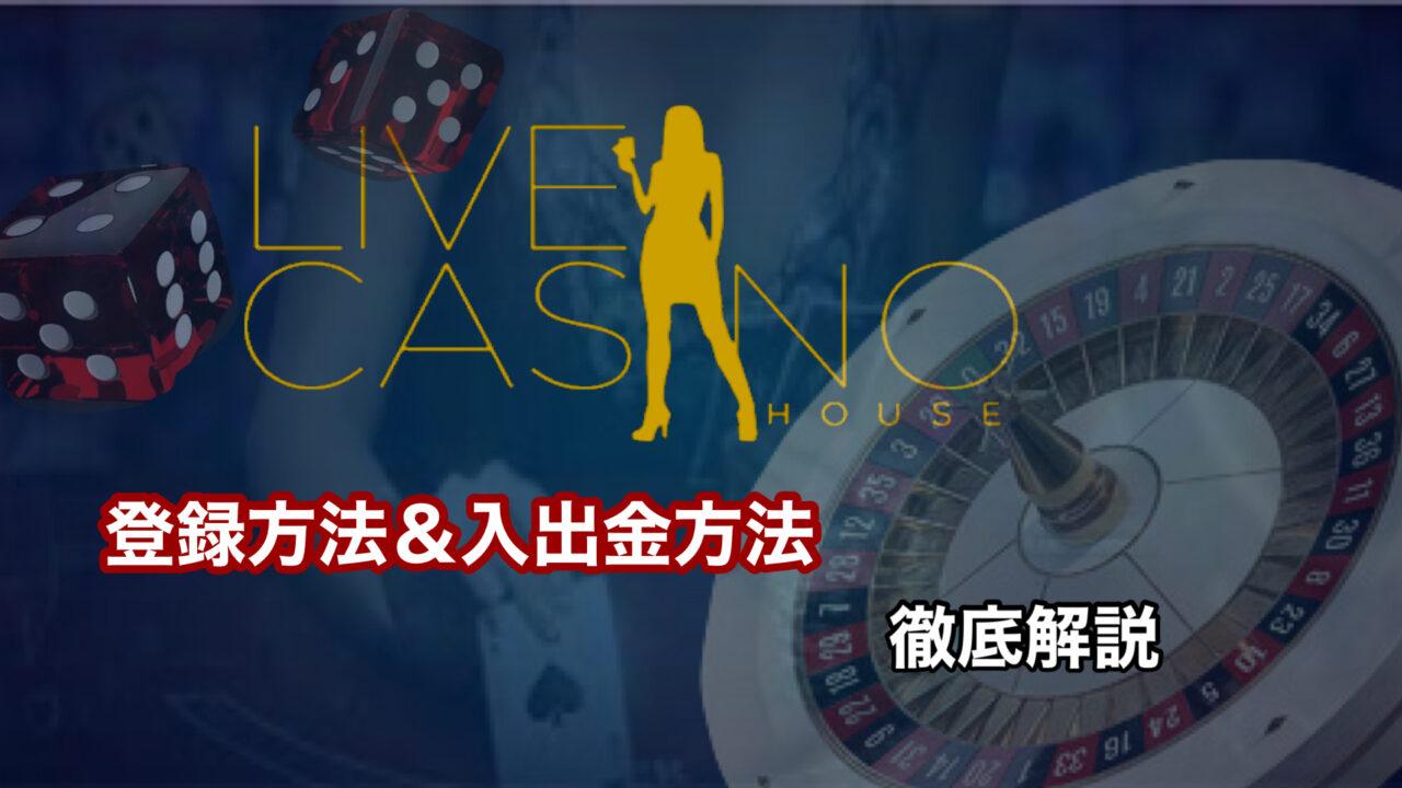 ライブカジノハウス 登録 ログイン 本人確認 入出金