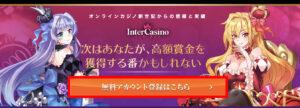 インターカジノ登録方法