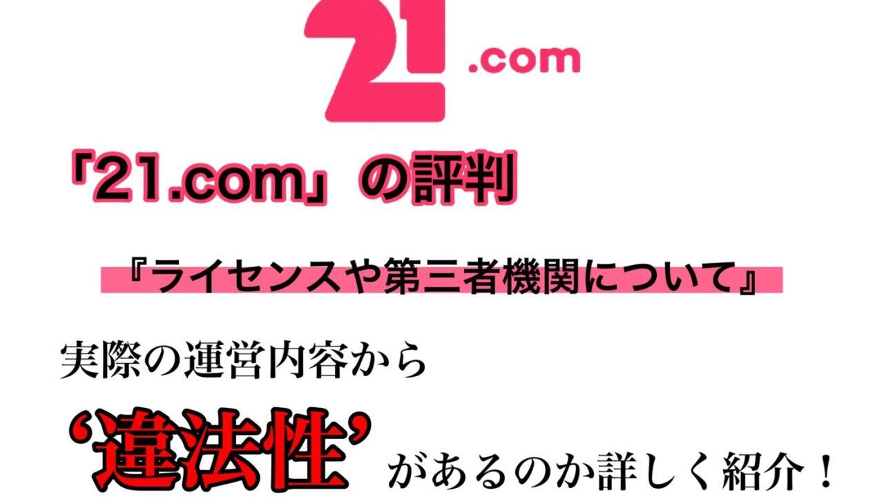 21.com 安全性 噂や評判