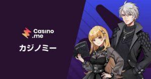 カジノミーで遊べるカジノゲーム種類