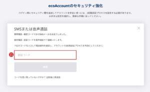 エコペイズ登録 ステップ9