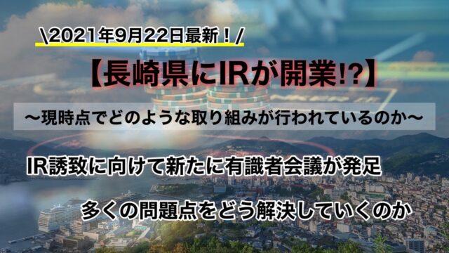 9月22日に開かれた長崎のIR会合