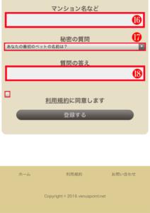 ヴィーナスポイントの 登録方法&口座開設 ステップ5