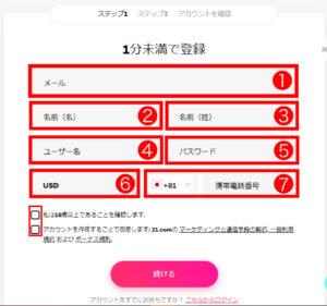 21.com 登録手順
