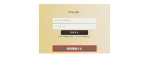 ヴィーナスポイント 登録方法&口座開設
