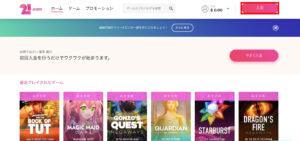 21.com 入金