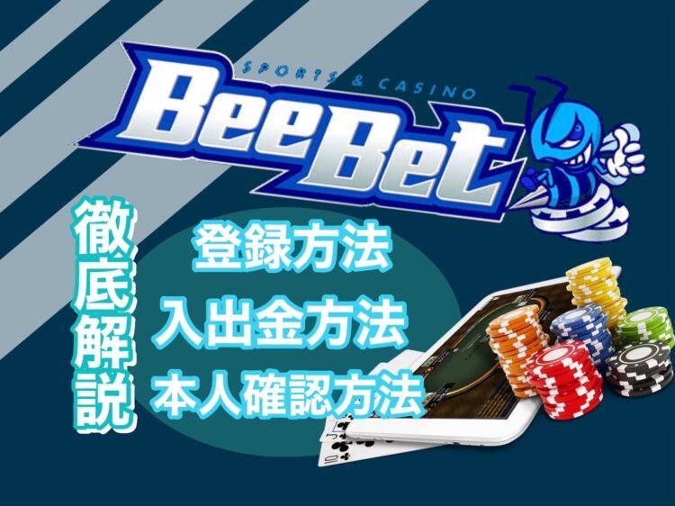 BeeBet 登録方法 入金方法 出金方法 本人確認方法