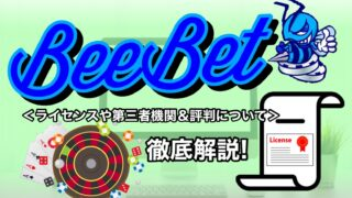 BeeBet 噂や評判 安全性